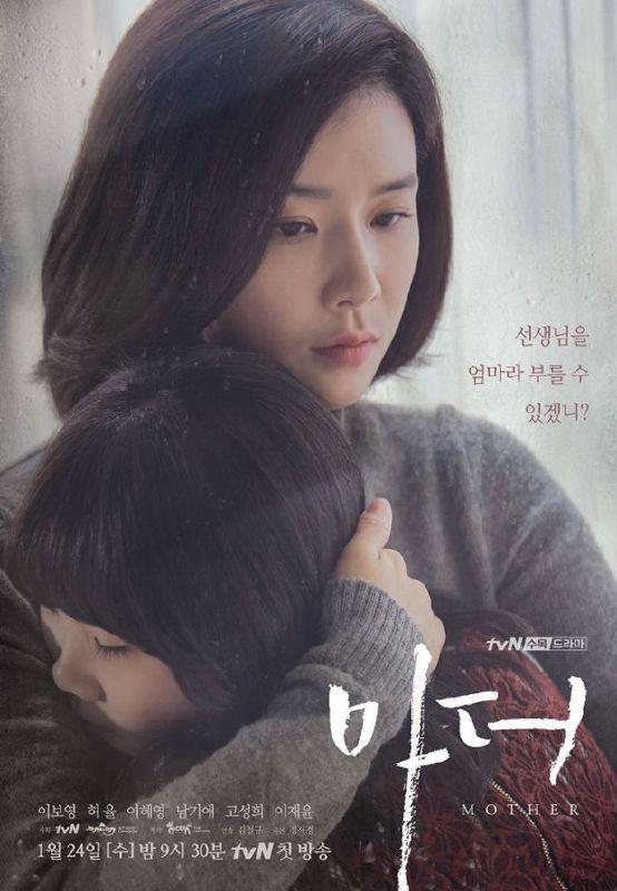 Mother (tvN) OST.jpg