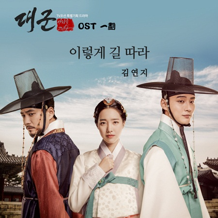 Grand_Prince_OST_Part_1.jpg