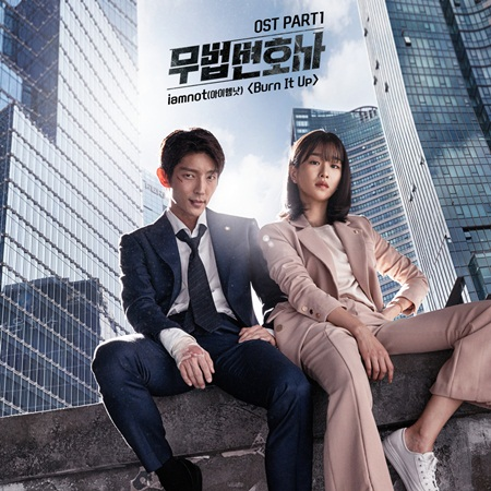 Lawless_Lawyer_OST_Part_1.jpg